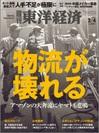 picture201702toyokeizai.jpg