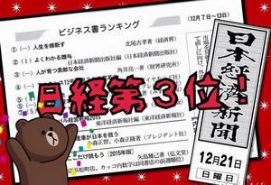 人が育つ素敵な会社 日経新聞ランキング第3位