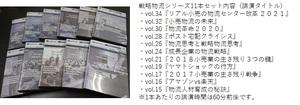 戦略物流シリーズ15~33.jpg