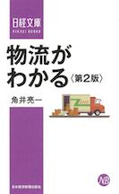 『物流がわかる<第2版>』日経文庫