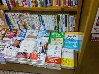 人が育つ素敵な会社 紀伊國屋書店梅田本店