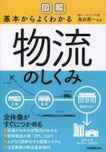 図解 基本からよくわかる物流のしくみ 日本実業出版社