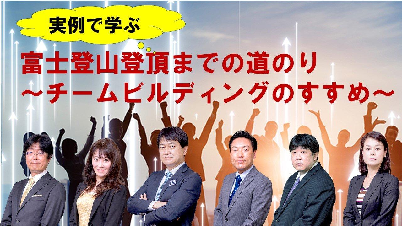 生ライブ【セミナー】『富士登山の事例に学ぶチームビルディング』