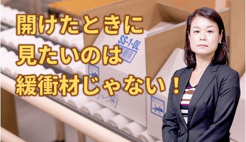 リアル配信【セミナー】CX(顧客体験)のための包装・梱包
