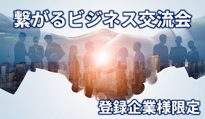 東京【登録企業限定】イー・ロジットクラブ交流会