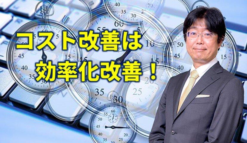 東京【セミナー】荷主も物流企業も『リーダーなら』知っておくべき<br>物流コストの費目計算