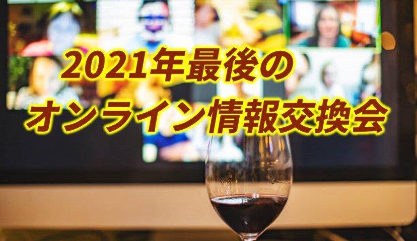 2021年最後の【オンライン情報交換会】