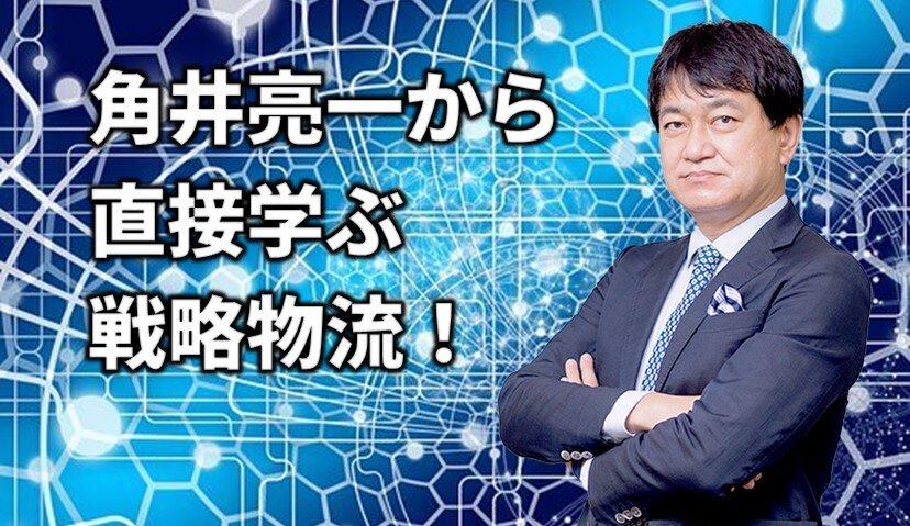 第5期【連続講座】角井亮一の「物流戦略講座」(全5回)東京会場