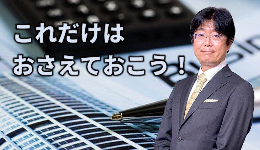 東京【セミナー】初めて物流コストを学ぶ皆様のための<br>『物流コストの初級者講座』