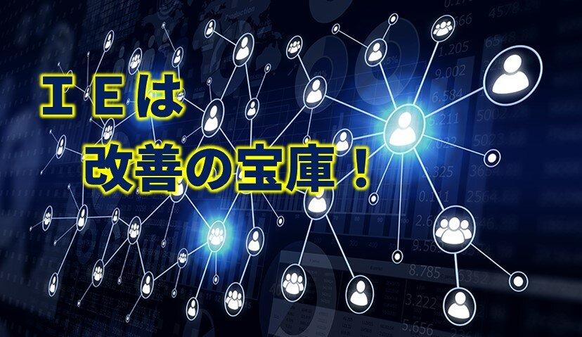 生ライブ【セミナー】物流IEで現場改善<br> ~体感型IEセミナーで、すぐに実践!!~