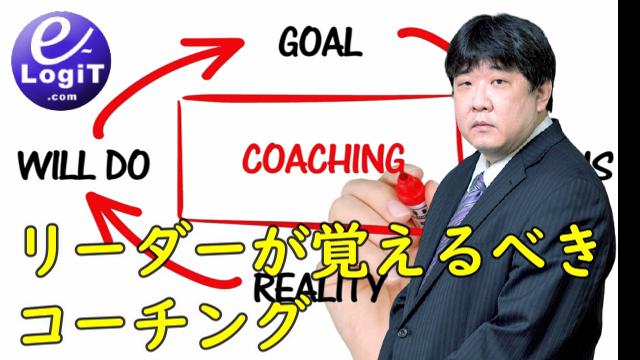 生ライブ配信【無料セミナー】『人を育てるコミュニケーション(コーチング)を学ぶ』