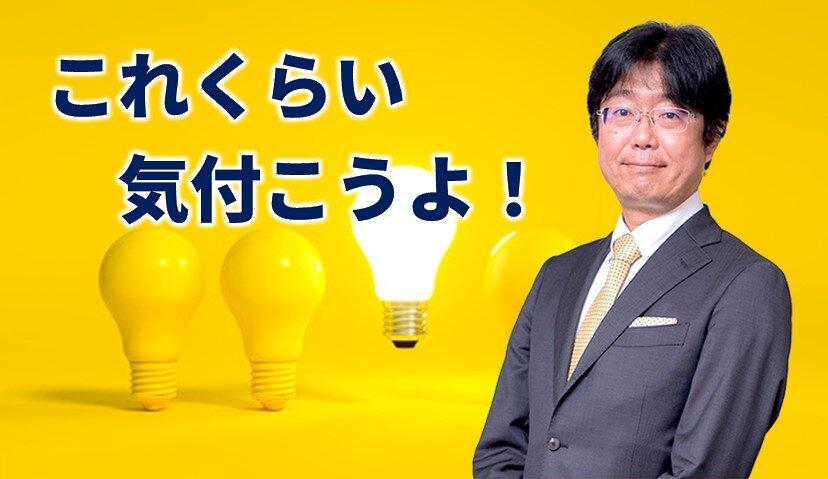 東京【セミナー】物流改善基礎能力UP<br>気付く力を養おう