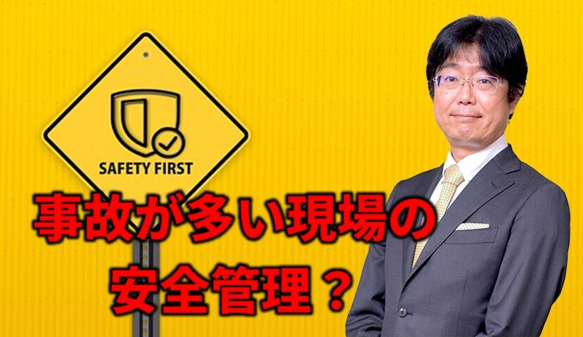 東京【セミナー】顧客からの信頼を保つための<br>『安全第一で品質向上』