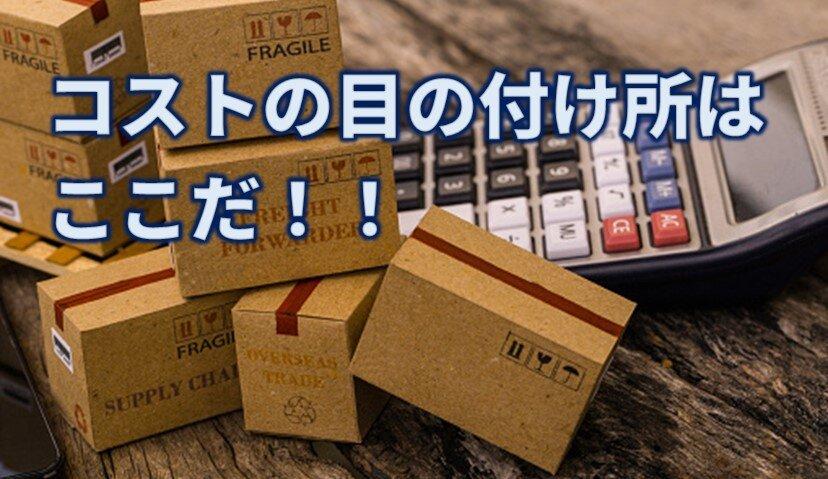 東京【セミナー】物流コスト改善手法と成功事例セミナー