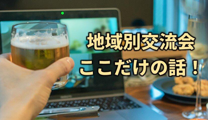 【地域別】 オンライン情報交換会のご案内