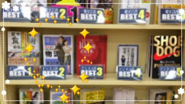 『マンガでやさしくわかる物流』文教堂浜松町店で、ビジネス書2位!