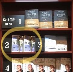 『マンガでやさしくわかる物流』八重洲ブックセンター本店で、ビジネス書2位!